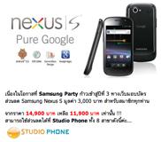เทกระจาด ลดกระจาย เพียง 300 เครื่อง!!! Samsung Nexus S เหลือ 11,900 บาทราคาโครตคุ้ม (แบบมีเงื่อนไข)