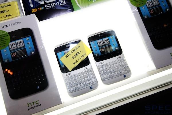 2011 8 4 HTC Cha Cha 4