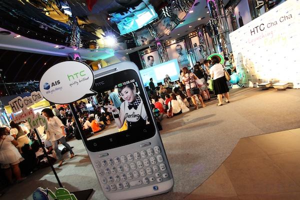 2011 8 4 HTC Cha Cha 5