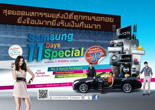 Samsung-Promotion-Final-11-Days-1