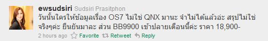 BlackBerry Bold 9900 มาพร้อมกับ BB OS 7 เตรียมประกาศวางขาย กับราคา 18,900 บาทปลายเดือนนี้