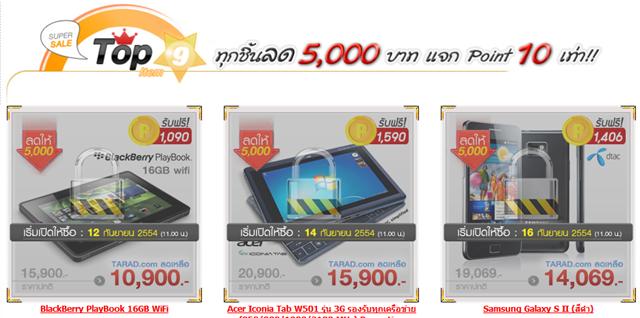 Tarad จัดหนัก ขาย Samsung Galaxy S II 14,069 บาท iPad 2 3G 16,900 บาท เเบบไม่ต้องเข้าคิว