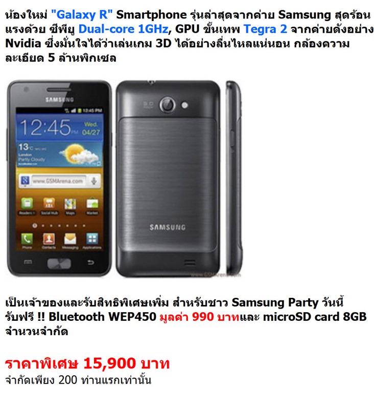 รับจอง Samsung Galaxy R ราคาพิเศษ 15,900 บาท รับเครื่อง ...