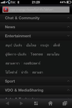 Sanook Browser 13