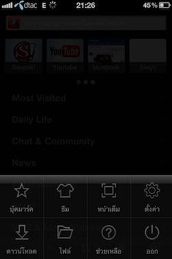 Sanook Browser 4
