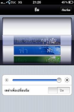 Sanook Browser 5