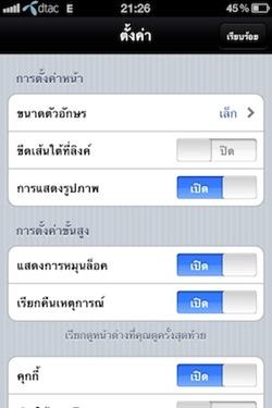 Sanook Browser 6
