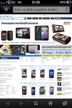 Sanook Browser 9