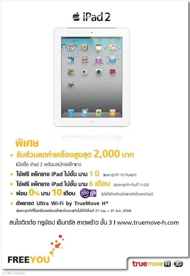 TrueMove H_iPad_Promotion