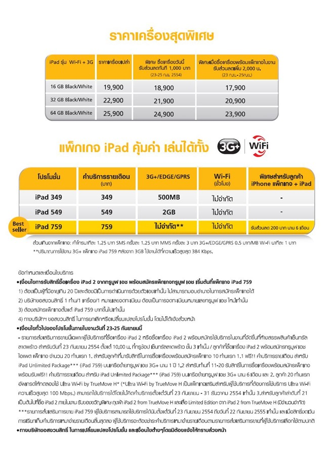 TrueMove H_iPad_Special Price