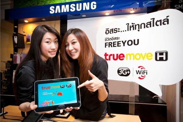 [PR] truemove H ตอกย้ำผู้นำนวัตกรรมเครือข่าย 3G+ ใหม่ เปิดตัว Samsung Galaxy Tab 8.9 ก่อนใคร