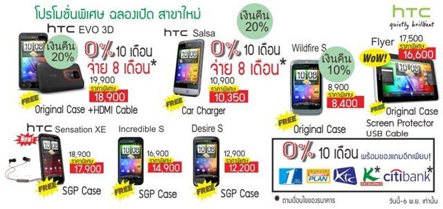 Zoom ประกาศลดราคา HTC Sensation XE เหลือ 17,900 เเละลดราคา HTC อีกหลายรุ่น