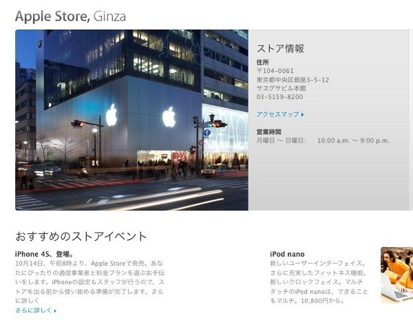 iphone-4s-landing-on-october-14th-according-to-apple-store-page