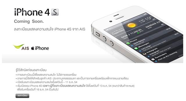 สรุปข้อมูลวางจำหน่ายเเละการจอง iPhone 4S ทั้ง 3 โอเปอเรเตอร์ [dtac, truemove-h, AIS]