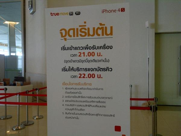 IMG-20111215-00228