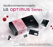 LG Festive Season Optimus Series1