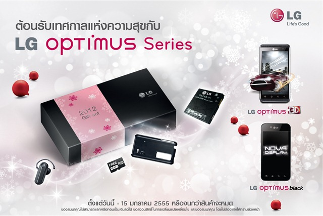 LG Festive Season Optimus Series