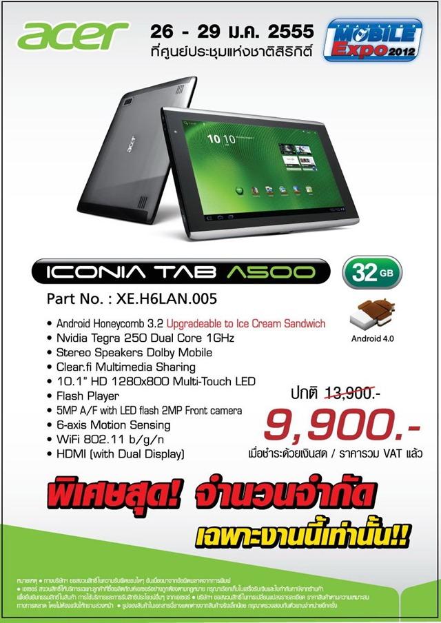 [TME 2012] Acer หั่นราคาแท็บเล็ต Iconia A500 เหลือ 9,900 บาท จำนวนจำกัด