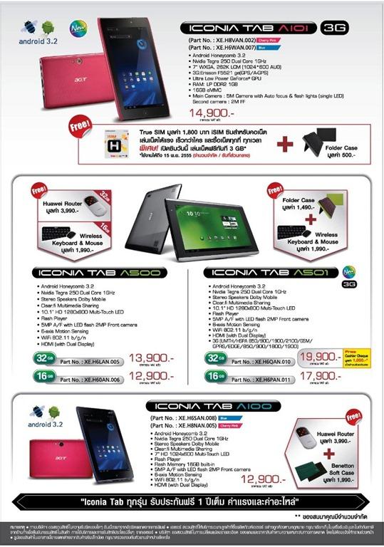 Acer Pro_Jan 2012 (1)