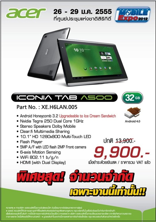 Acer Pro_Jan 2012