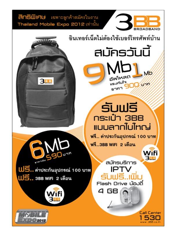 Leaflet-Thailand-Mobile55
