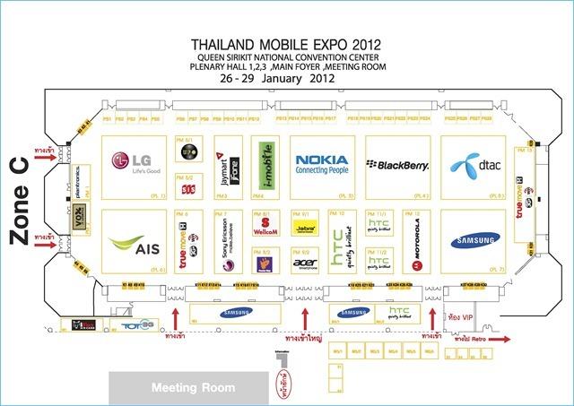 รวมโปรโมชันงาน Thailand Mobile Expo 2012 วันที่ 26-29 มกราคมนี้