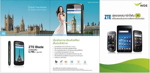 [PR News] AIS จับมือ ZTE นำสมาร์ทโฟนแอนดรอยด์ คุณภาพระดับโลกบุกตลาดไทยเป็นครั้งแรก