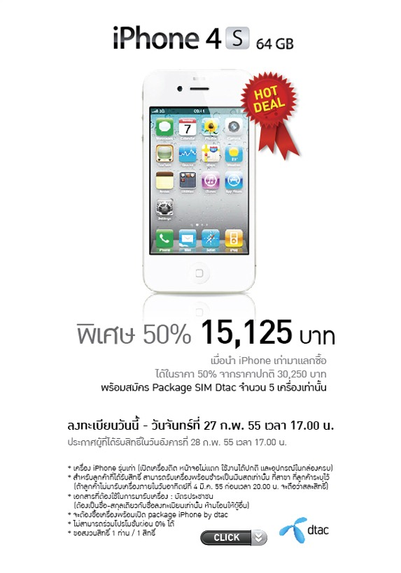 iPhone 4S-64GB