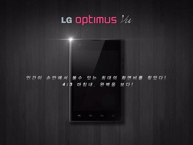 lg_optimus_vu