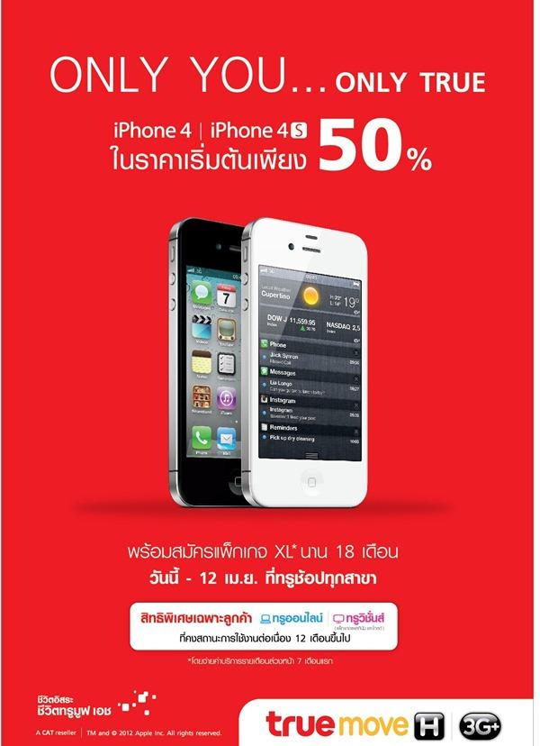 Truemove H จัดโปรโมชัน iPhone 4S ลด 50% สำหรับลูกค้าทรูวิชันส์ พร้อมวิเคราะห์โปรว่าน่าซื้อหรือไม่