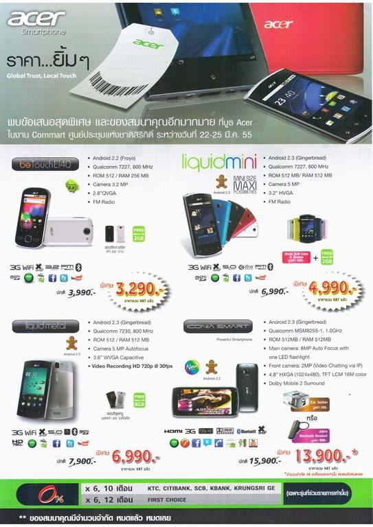 acersmartphone1
