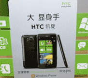 thumb HTC to be the first Chinese localized Windows Phone