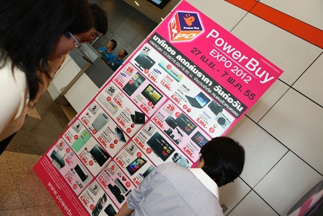 Power Buy Expo 2012 -SP 3