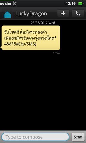 SCR_20120402_121611