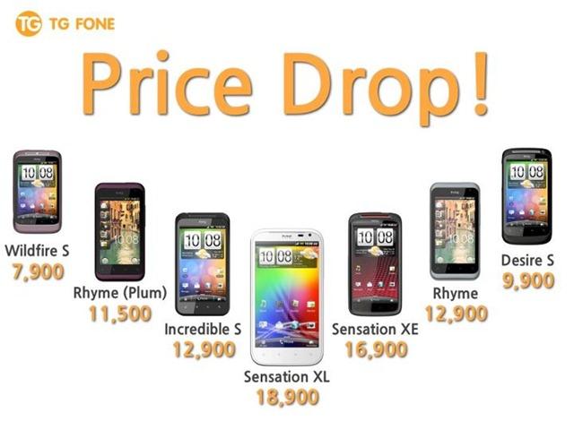 ลงแล้วจ้า.. TG Fone ปรับราคาสมาร์ทโฟน HTC Android ลงรุ่นแล้ว