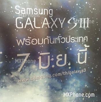 Samsung Galaxy S III small
