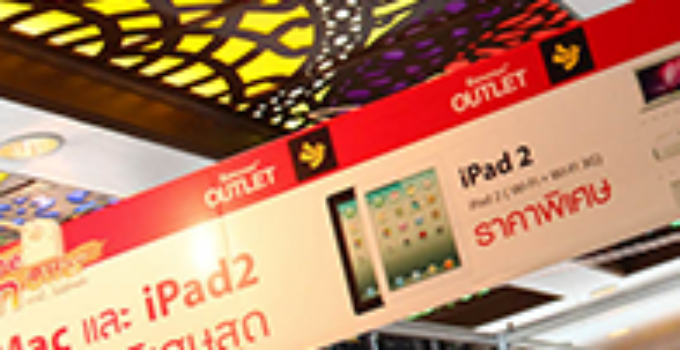 [Commart Next Gen 2012] iPad 2 ลดราคาที่ Banana IT รุ่น 32 GB Wi-Fi เริ่มที่ 15,000 บาท