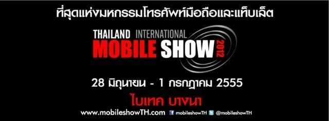 Thailand International Mobile Show 2012 : อัพเดทโปรโมชันเเละมือถือใหม่ที่จะออกมาในงาน