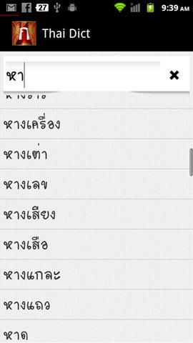 device-2012-06-05-093903