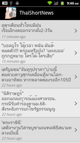 device-2012-06-05-094525
