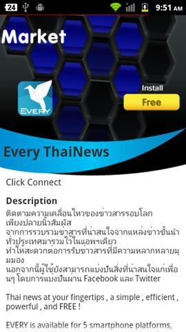 device-2012-06-05-095028