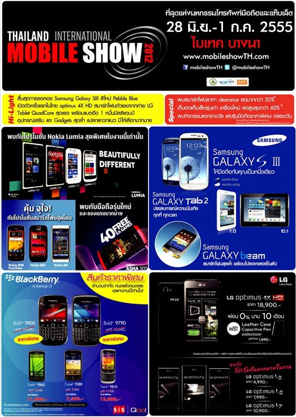 promotion mobileshow 1 thumb