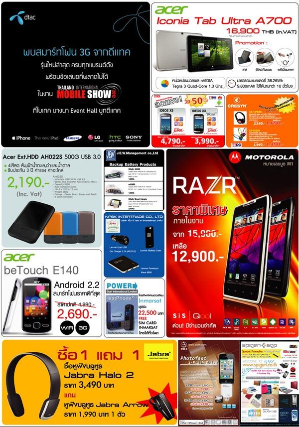 promotion mobileshow 2 thumb