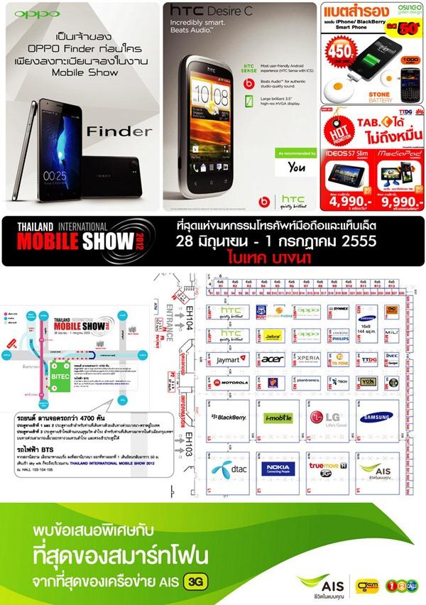 promotion-mobileshow-4