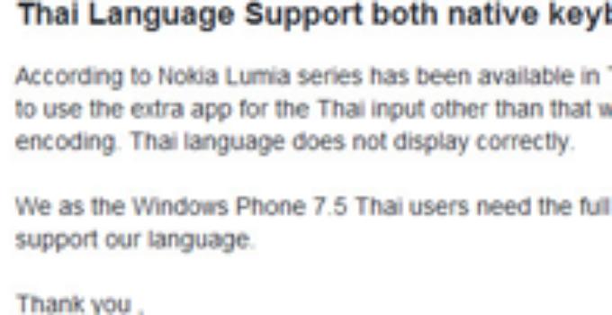 ร่วมโหวตสนับสนุนภาษาไทยบน Windows Phone 7.8