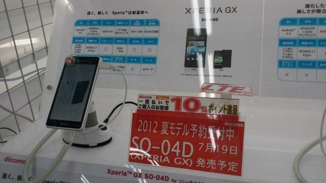 Xperia-GX-release-date-640x360
