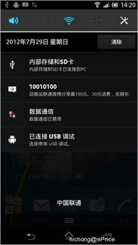 hichong_2_SONY-Xperia-GX-LT29i_f0c6a441967fa53a86e75ece59c4184b