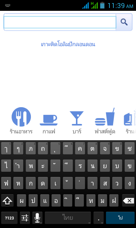 Screenshot 2012 08 09 11 39 24