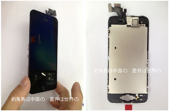 ภาพกรอบหน้า iPhone 5 แบบประกอบกล้อง, ปุ่ม Home และติดชิลด์สำเร็จมาแล้ว