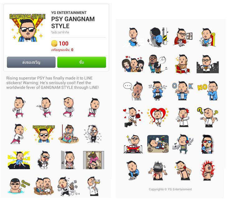 แจกฟรี Line Sticker PSY Gangnum  STYLE ทั้งหมด 50 ชุด